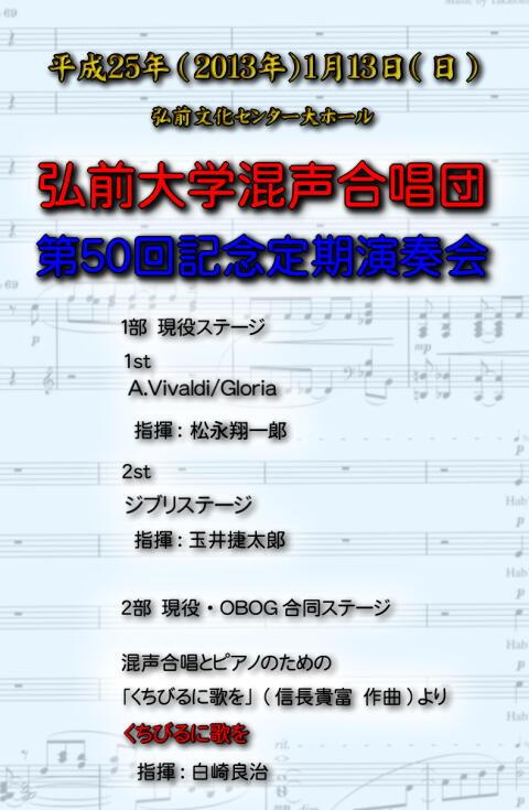 弘前大学混声合唱団第50回記念定期演奏会